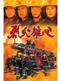 CH556 :ซีรี่ย์จีน  Burning Flame เพลิงนรกไฟชีวิต [พากษ์ไทย] 5 แผ่น