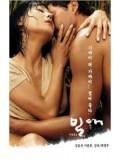 km036 : หนังเกาหลี ARDOR รักแสร้ง แรงเสน่หา [พากษ์ไทย] DVD 1 แผ่น