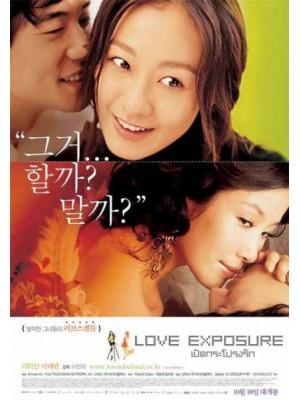 km039 : หนังเกาหลี Love exposure เปิดกระโปรงรัก DVD 1 แผ่น