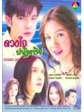 st0027 : ละครไทย ดวงใจปาฏิหาริย์ (ศรราม-คัทลียา สุวนันท์) 3 แผ่น
