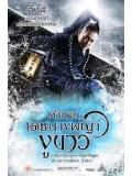 cm0081 : หนังจีน The Sorcerer and the White Snake ตำนานเดชนางพญางูขาว DVD 1 แผ่น