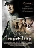 cm0083 : หนังจีน 1911 ใหญ่ผ่าใหญ่ DVD 1 แผ่น