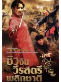 cm0087 : หนังจีน The Woman Knight of Mirror Lake ซิวจินวีรสตรีพลิกชาติ DVD Master 1 แผ่นจบ