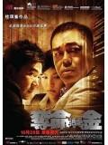 cm0088 : หนังจีน Life Without Principle เกมคนกลเงื่อนเงิน DVD Master 1 แผ่นจบ
