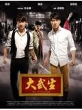 cm0090 : หนังจีน MY KINGDOM สองพยัคฆ์ หักบัลลังก์มังกร DVD Master 1 แผ่นจบ