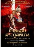 cm0095 : หนังจีน Legendary Amazons ศึกทะลุฟ้า ตระกูลหยาง DVD 1 แผ่น
