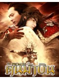 cm0096 : หนังจีน The Promise คน ม้า บิน DVD 1 แผ่น