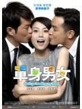 cm0097 : หนังจีน Don't go Breaking My Heart / 3 หัวใจ ให้ได้แค่นายคนเดียว DVD 1 แผ่น
