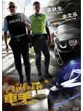 cm0098 : หนังจีน Motorway / 2 สิงห์ชิงเดือด DVD 1 แผ่นจบ