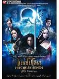 cm0099 : หนังจีน Painted Skin: The Resurrection โปเยโปโลเย ศึกรักหน้ากากทอง DVD 1 แผ่นจบ