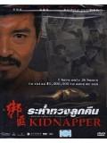 cm0101 : หนังจีน Kidnapper ระห่ำทวงลูกคืน DVD 1 แผ่น
