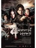 cm0102 : หนังจีน THE FOUR 4 มหากาฬพญายม DVD 1 แผ่น