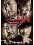cm0107 : The Last Tycoon เจ้าพ่อเซี่ยงไฮ้คนสุดท้าย DVD 1 แผ่นจบ