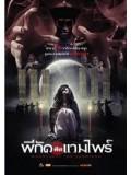 cm0112 : ผีกัดฟัดแวมไพร์ Moonlight the Vampire DVD 1 แผ่นจบ
