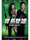 cm0114 : Double Trouble พ่อสั่งมาฟัด DVD 1 แผ่น