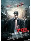 cm0118 : The Silent War / 701 รหัสลับคนคม DVD 1 แผ่น
