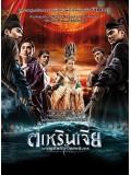 cm0119 : Young Detective Dee 2 Rise of the Sea Dragon ตี๋เหรินเจี๋ย ผจญกับดักเทพมังกร DVD 1 แผ่น