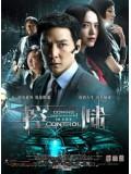 cm0120 : Control แผนบงการสะท้านเมือง DVD 1 แผ่น