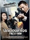 cm0123 : Firestorm ปิดเมืองล่าโจร DVD 1 แผ่นจบ