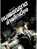cm0127 : Blind Detective คมเพชฌฆาต ล่าพลิกเมือง DVD 1 แผ่น