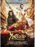 cm0128 : The Monkey King ไซอิ๋ว 3D ตอน กำเนิดราชาวานร DVD 1 แผ่น