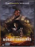 cm0135 : Lady Kung Fu พยัคฆ์สาวหมัดเหล็ก DVD 1 แผ่น