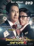 cm0137 : From Vegas to Macau โคตรเซียนมาเก๊า เขย่าเวกัส DVD 1 แผ่น