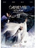 cm0139 : The White Haired Witch of Lunar Kingdom เดชนางพญาผมขาว DVD 1 แผ่น