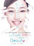 cm0144 : The Truth Beauty อึ๋ม โด่ง เด้ง แล้วเธอจะรักชั้นมั้ย DVD 1 แผ่นจบ