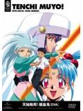 ct0008 : การ์ตูน Tenchi Muyo OVA  2 แผ่น
