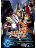 ct0021 : Naruto นินจาจอมคาถา นารูโตะ [จบภาคเด็ก] 11 แผ่น