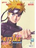 ct0191 : Naruto Shippuuden บทที่1 ช่วยชีวิตกาอาระ 8 แผ่นจบ