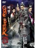 kr1167: ซีรีย์เกาหลี Gye Baek ยอดขุนพลกู้บัลลังก์ (เสียงไทย) 12 แผ่นจบ