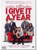 EE0981 : I Give It A Year ขอปีนึง!...ให้รักลงล็อก DVD 1 แผ่น