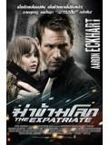 E988 : The Expatriate ฆ่าข้ามโลก DVD Master 1 แผ่นจบ