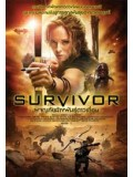 EE1231 : Survivor ผจญภัยล้างพันธุ์ดาวเถื่อน DVD 1 แผ่นจบ