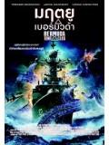 EE1268 : Bermuda Tentacles มฤตยูเบอร์มิวด้า DVD 1 แผ่นจบ