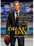 EE1274 : Draft Day เกมกู้เกียรติ คนชนคน DVD 1 แผ่นจบ