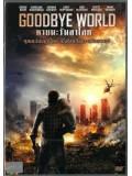 EE1280 : Goodbye World หายนะวันลาโลก DVD 1 แผ่นจบ