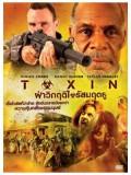 EE1372 : Toxin ฝ่าวิกฤติไวรัสมฤตยู DVD Master 1 แผ่นจบ