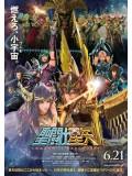 ct1007 : Saint Seiya: Legend of Sanctuary  เซนต์เซย่า ตอนศึกปราสาท 12 ราศี DVD Master 1 แผ่นจบ