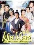 CH627 : โปเยโปโลเย ศึกรัก 2 ภพสยบมารจิ้งจอกขาว (พากย์ไทย) DVD 10 แผ่นจบ