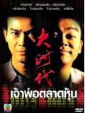 CH194 :เจ้าพ่อตลาดหุ้น (พากย์ไทย) DVD 5 แผ่นจบ