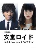 jp0692 : ซีรีย์ญี่ปุ่น Ando Lloyd - A.I. Knows Love (พากษ์ไทย) 2 แผ่นจบ