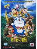 ct0663 : หนังการ์ตูน Doraemon The Movie: ตอนโนบิตะผจญภัยในเกาะมหัศจรรย์ DVD 1 แผ่น