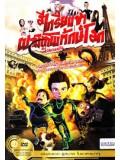 ct0709 : หนังการ์ตูน The Illusionauts สี่เกรียนซ่าผ่ามิติพิทักษ์โลก DVD 1 แผ่น