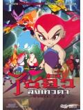 ct0596 : หนังการ์ตูน MONKEY KING ไซอิ๋วลิงเทวดา DVD 1 แผ่น