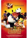 ct0717 : หนังการ์ตูน The Adventures of Jinbao นักรบแพนด้าผ่าภพมหัศจรรย์ DVD 1 แผ่น
