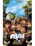 ct0742 : หนังการ์ตูน The Croods เดอะครู้ดส์ มนุษย์ถ้ําผจญภัย DVD 1 แผ่นจบ