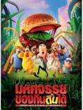 ct0865 : หนังการ์ตูน Cloudy with a Chance of Meatballs 2 มหัศจรรย์ของกินดิ้นได้ 2 DVD 1 แผ่น